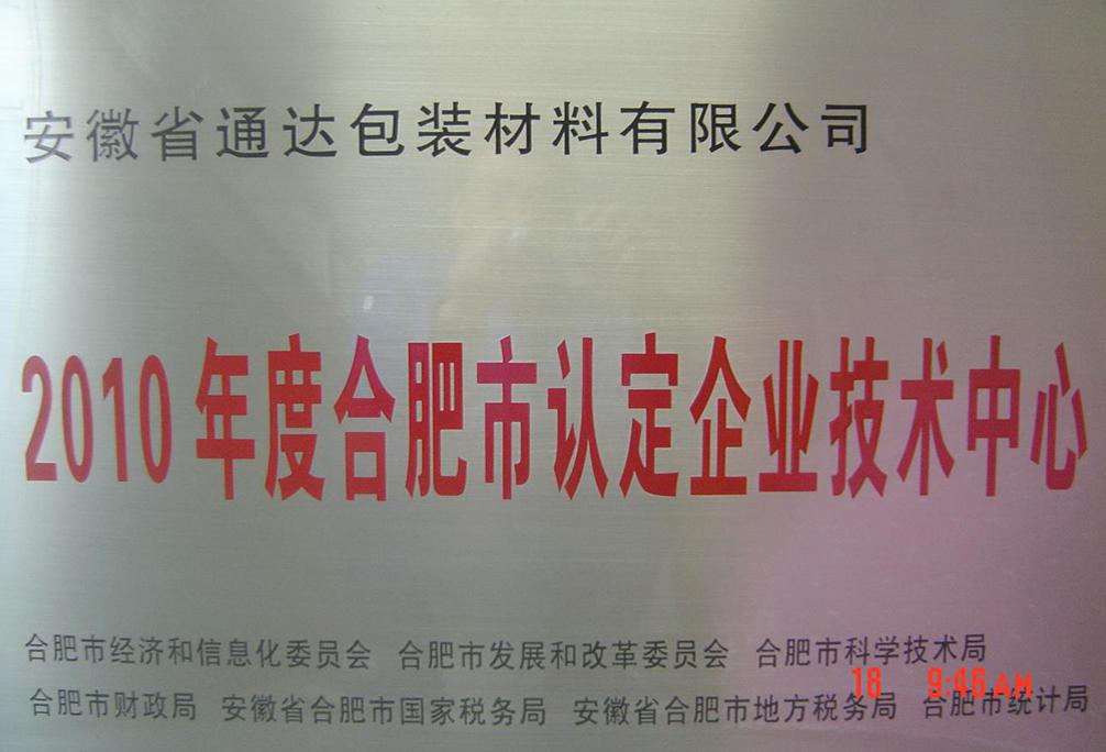 Hefei Enterprise Technology Center 2010