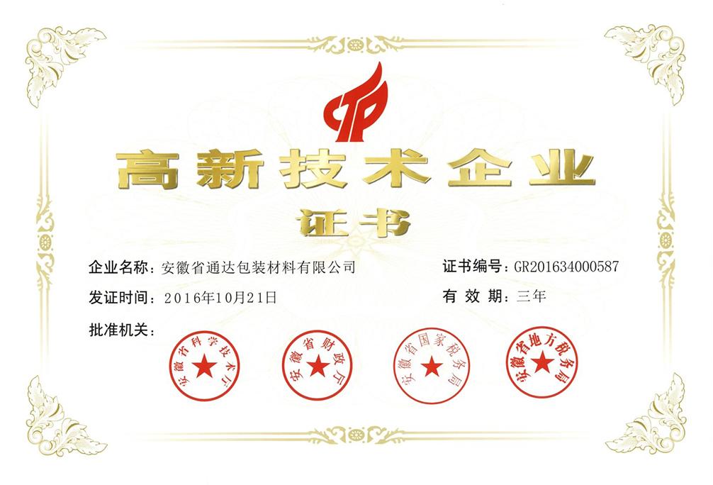 安徽省高新技术企业